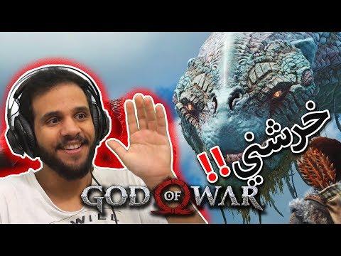 ولدي ضاع عني؟؟!😤 (3) - God of Wars