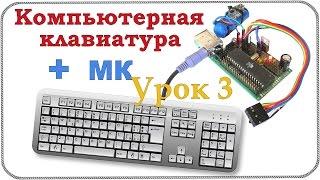 Программирование микроконтроллеров (Урок 3 компьютерная клавиатура + мк)