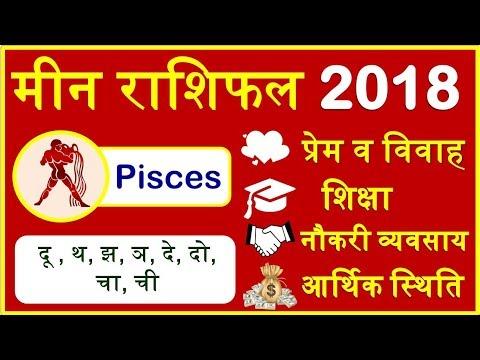 Meen Rashifal 2018 Pisces Horoscope 2018 Prediction मीन राशिफल 2018