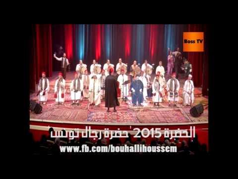 الحضرة التونسية 2015 كاملة --HD-- Hadhra Tunisienne 2015 Complet - الزيارة - ziara