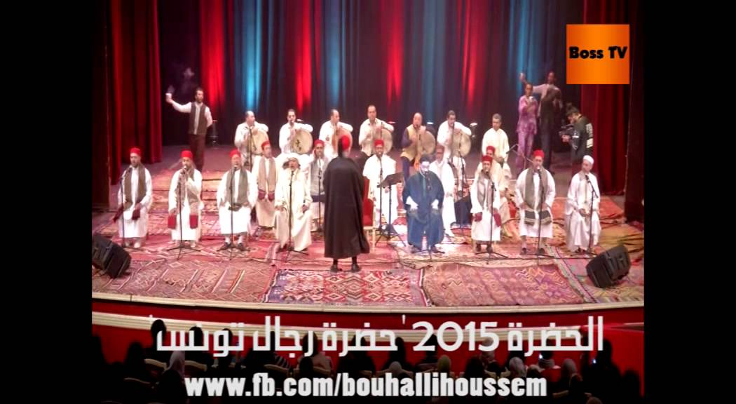 hadra tunisienne mp3