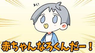 【アニメ】ばぶばぶ??????????【スマイリー】【なろ屋】