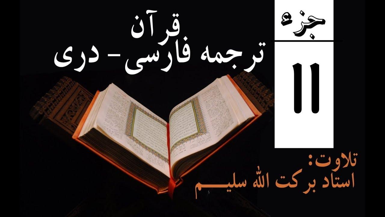 جزء 11 قرآن کریم با ترجمه صوتی فارسی - دری   قاری برکت الله سلیم