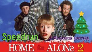 \Home Alone 2\SEGA Speedrun Мировой рекорд - \Один дома 2\ СЕГА Спидран World record