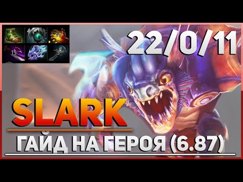 видео: miracle РЕКОМЕНДУЕТ - Гайд на Сларка dota 2 | slark guide 6.87