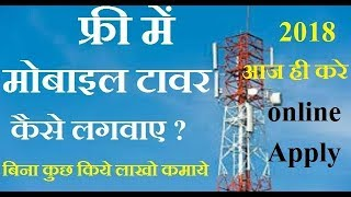 How to apply for mobile tower installation in hindi , mobile tower