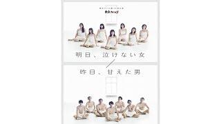 AKB48の加藤玲奈が、舞台に初挑戦する、東京マハロの第20回公演「明日、泣けない女/昨日、甘えた男」のキービジュアルが解禁された。 東京マハロは第35回向田邦子 ...