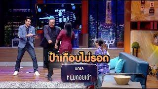 ป๋าเกือบไม่รอด | HOLLYWOOD GAME NIGHT THAILAND S.2 | 10 พ.ย. 61