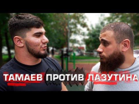 Тамаев против Лазутина. Совместный РЕЙД