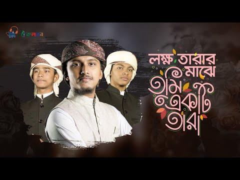 Lokkho Tarar Majhe Kalarab Gojol 2021 । লক্ষ তারার মাঝে তুমি একটি তারা । Tawhid Jamil, Khalid & Sakib