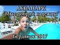 Мой сын Егор Аквапарк Мыс доброй надежды Бердянск 2017 My Son Egor Aquapark Cape Of Good Hope mp3