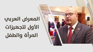 المعرض العربي الأول لتجهيزات المرأة والطفل
