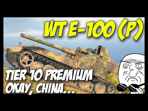 ► Waffenträger Auf. E-100 (P) - Tier 10 Premium on Chinese Server! - World of Tanks WT E-100 (P)