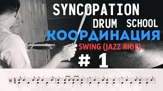 Уроки игры на барабанах Syncopation Drum School - Координация урок №1 Swing ( Jazz Ride )