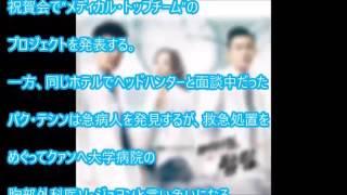 メディカル・トップチーム 第3話