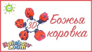 Божья коровка 3D из резинок Ladybug 3D Loom bands tutorial for kids DIY(Канал 2+3 https://www.youtube.com/c/TwoplusThreefamily?sub_confirmation=1