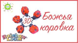Божья коровка 3D из резинок Ladybug 3D Loom bands tutorial for kids DIY