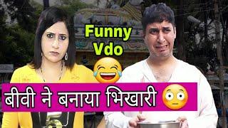 बीवी ने बनाया भिखारी | husband wife comedy | husband wife funny fight | Hindi jokes | Golgappa jokes