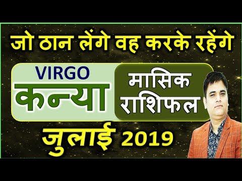 Смотрите сегодня видео новости Kanya Rashi July 2019 Rashifal/कन्या राशि  जुलाई 2019/Virgo Monthly Horoscope & Prediction in Hindi на