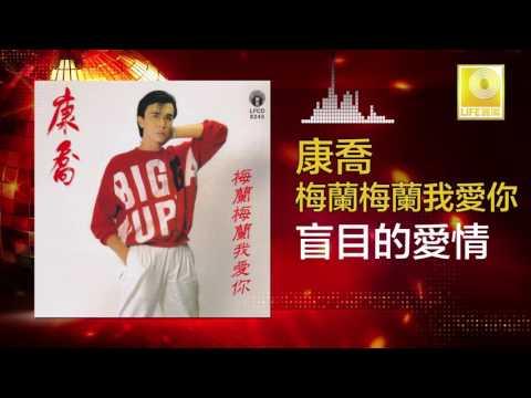 康乔 Kang Qiao - 盲目的愛情 Mang Mu De Ai Qing (Original Music Audio))
