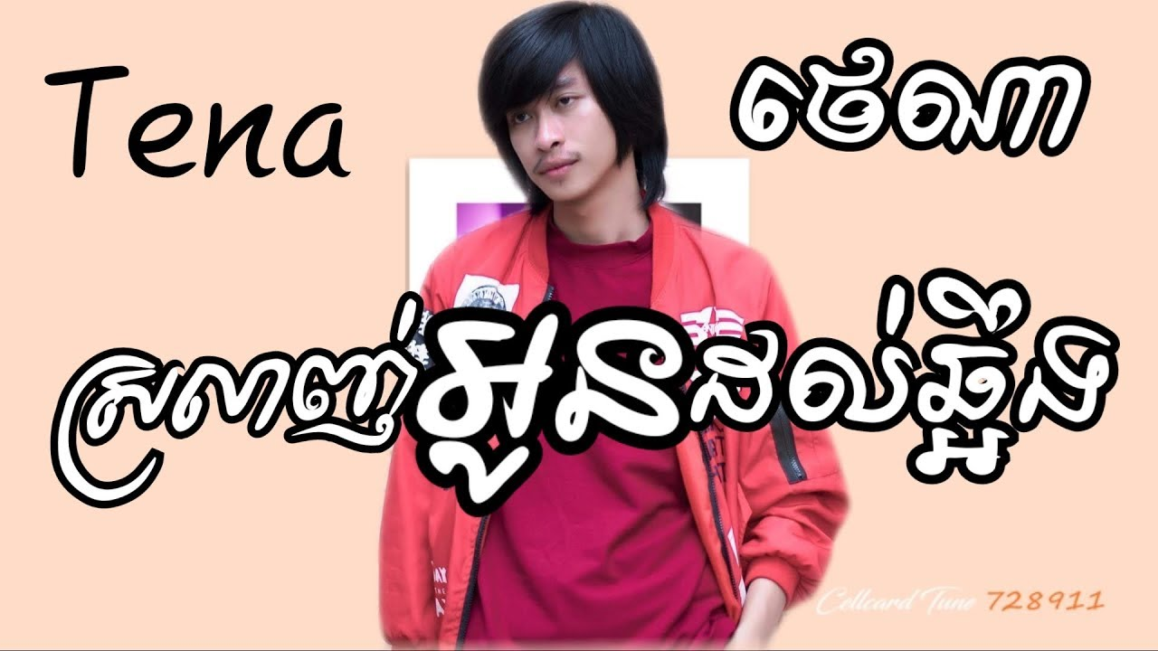 cover-tena-tena-khimphun-tena-new-song-heana-report