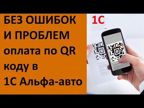 Счет на оплату с QR-кодом для 1С Альфа-авто