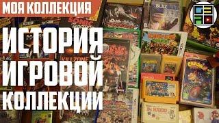 История моей игровой коллекции