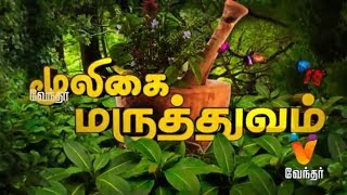 Mooligai Maruthuvam – Jaya tv Program
