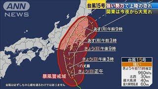 強い台風15号、最大瞬間風速60メートルの予想も(19/09/08)