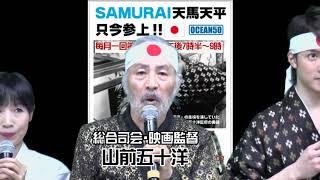 ①SAMURAI天馬天平、只今参上!2017.10.19.OA