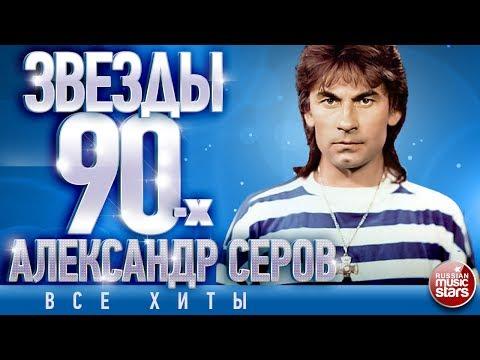 Александр Серов - Звёзды 90-х ✩ Все Хиты✩Любимые Песни от Любимого Артиста✩Звездные Хиты Десятилетия
