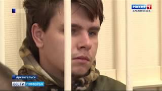 В Архангельский областной суд передано дело о двойном убийстве