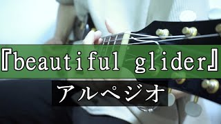 【ギター練習】『beautiful glider』イントロアルペジオ  / BUMP OF CHICKEN さん