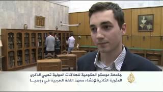 الذكرى المئوية الثانية لإنشاء معهد اللغة العربية بروسيـا