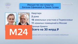 """Главред """"МК"""" обвинил жену в краже семейного имущества - Москва 24"""