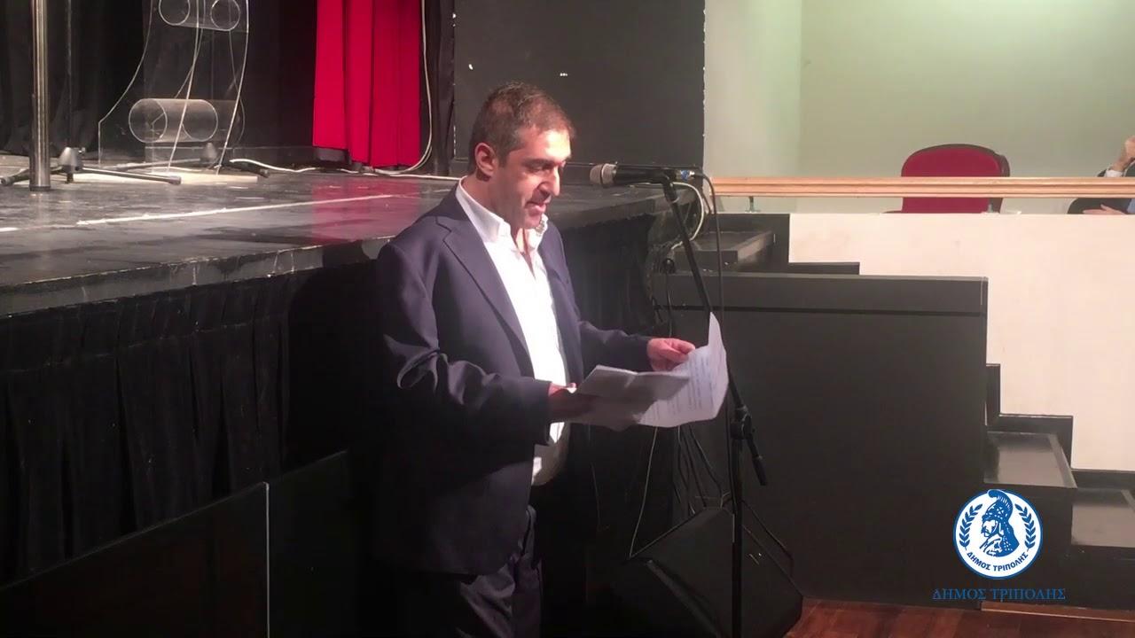Ο Δήμος Τρίπολης τίμησε τη μνήμη του καθηγητή Γ. Παπαδημητρίου