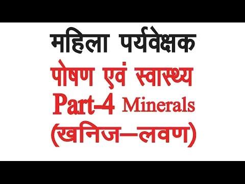 Mahila Supervisor Unit 1 - Part 4 Minerals || महिला पर्यवेक्षक खनिज - लवण