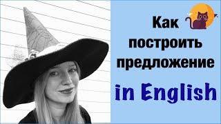 КАК ПОСТРОИТЬ ПРЕДЛОЖЕНИЕ? Урок английского для начинающих и с нуля. Английская грамматика