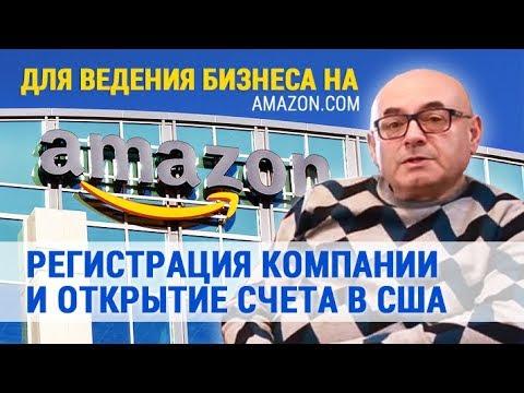 Бизнес на Amazon.com. Регистрация компании и открытие счета в США.