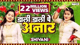 Shivani का नया धमाकेदार सांग    डाली डाली पे अनार    Shivani New Dance Video 2020