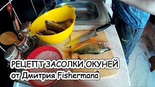 Рецепт засолки окуней от Дмитрия Fishermana | 2017