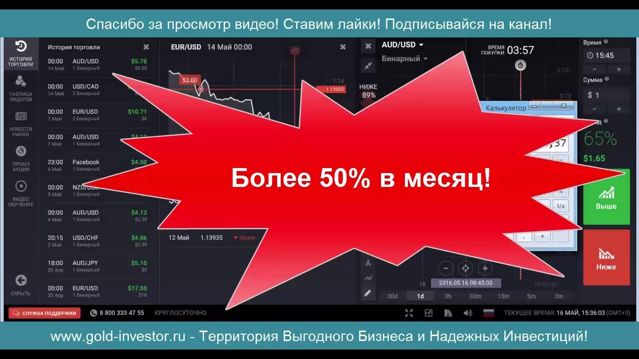 Заработки Бинарных Опционах при Стратегии | стратегия при торговле бинарными опционами