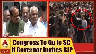 Congress To Go to SC If Governor Invites BJP To Form Government | ABP News