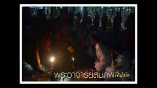 อ.สมภพ พรหมจารีกุมาร-พรหมจาริณี 1-2