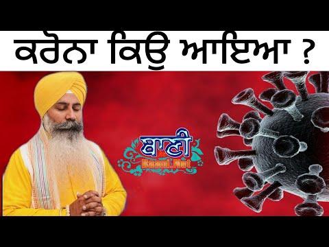 Corona-Kyu-Ayya-Bhai-Sukhwinder-Singh-Ji-Bibi-Kaulan-Ji-Short-Clips-Baani-Ne