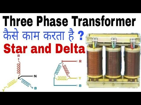 About Three Phase Transformer in Hindi Explain Star and Delta