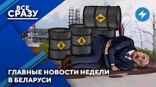 Нефтяной шантаж Лукашенко / Тайный сын диктатора / Угрозы Тихановского