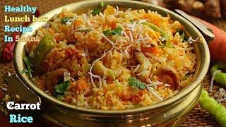 Carrot Rice Easy & Healthy Lunch Box rice In 5 mins మళ్ళీ మళ్ళీ తినాలనిపించే హేల్తీ  కారట్ రైస్