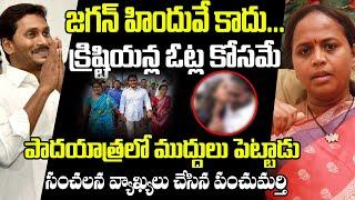 Panchumarti Anuradha Demands CM Jagan Religion Declaration | TDP Leaders Comments On Jagan Religion