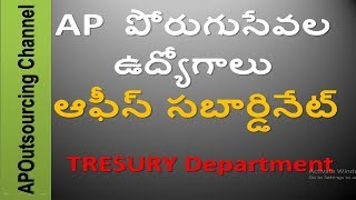 110 Office Subordinate (Attender) Jobs | AP Outsourcing | AP Treasury Department